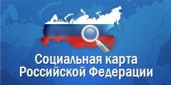 Социальная карта Российской Федерации