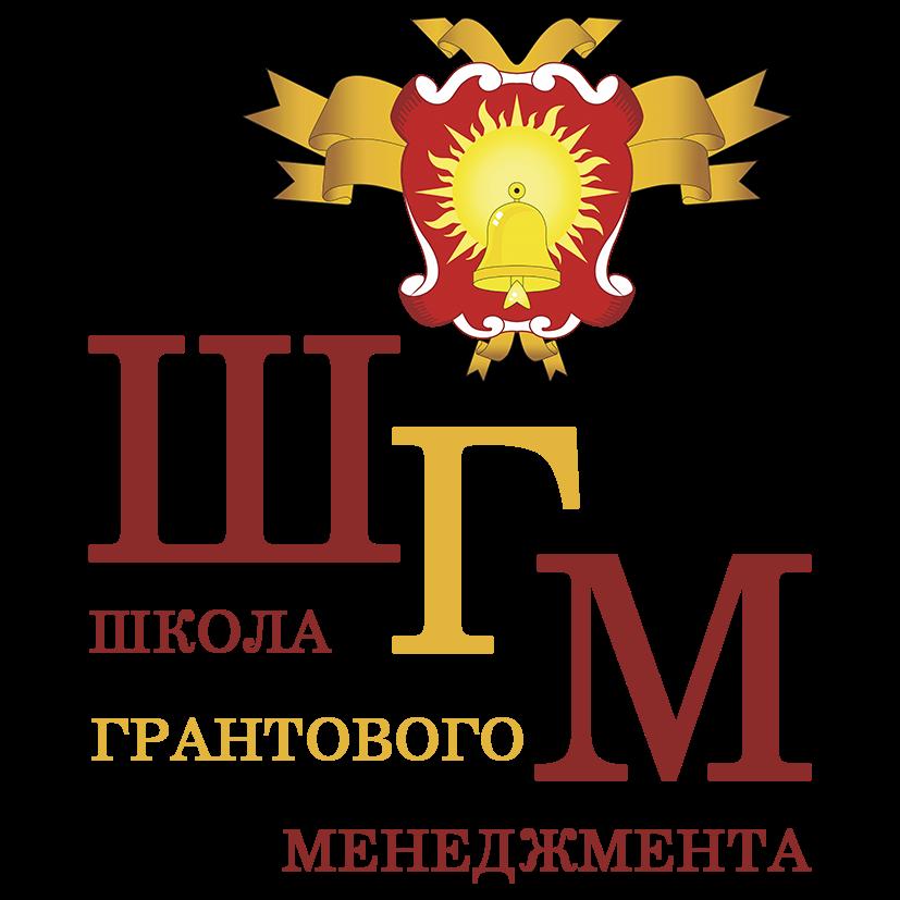 Эмблема Школы грантового менеджмента